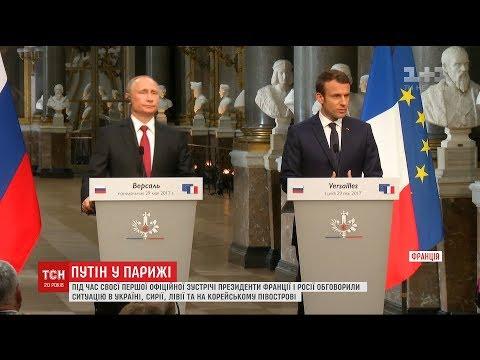 Україна стала головною темою під час переговорів нового президента Франції із Путіним