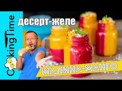 ДЕСЕРТ МАЛИНА-МАНГО ? желе на агар-агаре ? вкусный и простой веганский пп рецепт ☀️ ЛЕТНЕЕ МЕНЮ