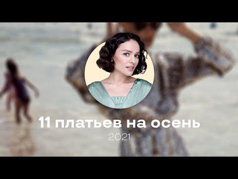 11 Платьев На Осень — 2021