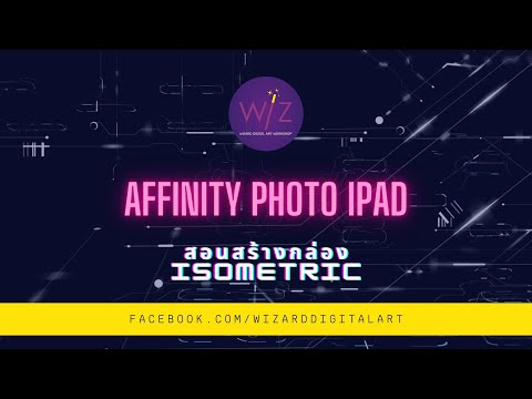 Affinity-Photo-IAD-สอนสร้าง-Is