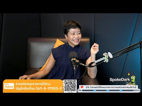Daily-Topics-Exclusive-with-คำ