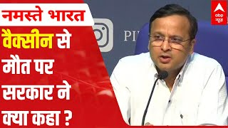 Understand how the COVID vaccine is safe for you - ABPNEWSTV