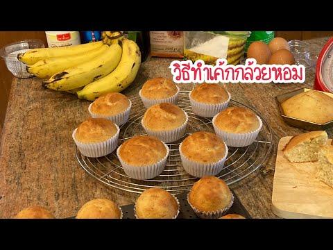 วิธีทำเค้กกล้วยหอมง่ายๆแสนอร่อ
