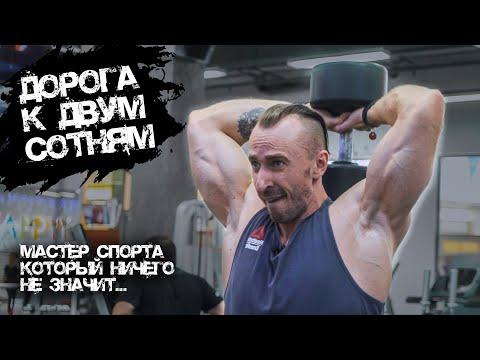 Иду на ДВЕСТИ! Ненастоящий мастер спорта. Жим лежа 200 кг
