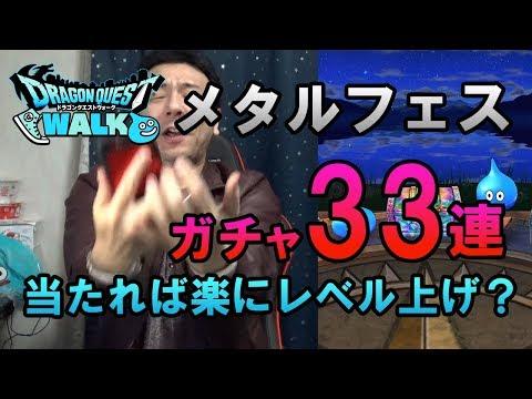 【ドラクエウォーク58】メタル装備ガチャ33連!当ててメタルイベントを楽にしたい!のサムネイル