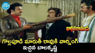 Balakrishna warns Gollapudi Maruti Rao | Bhargava Ramudu Movie Scenes | Vijayashanti | iDream Movies - IDREAMMOVIES