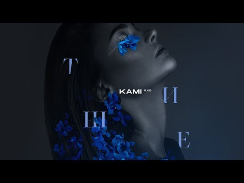 KAMI XXO — Тише (Премьера трека, 2019)