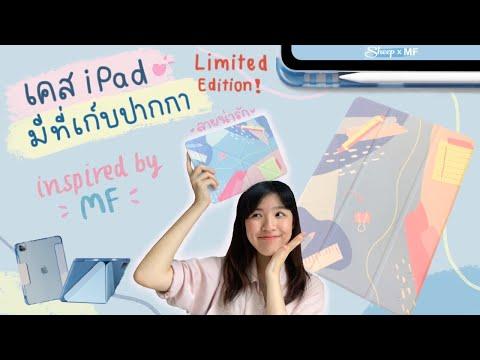 แนะนำเคส-iPad-(มีที่เก็บปากกา)