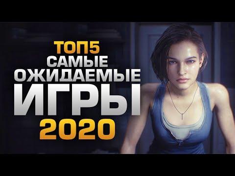 ТОП5 САМЫХ ОЖИДАЕМЫХ ИГР 2020 года