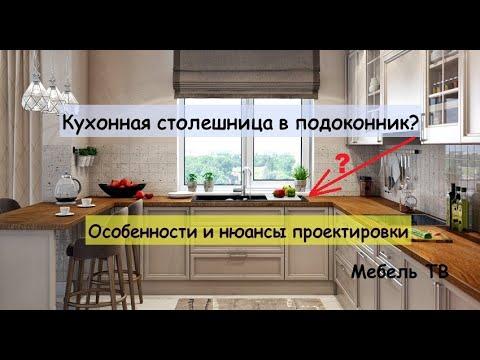 Столешница кухни в подоконник. Нюансы проектировки photo