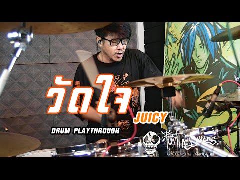 วัดใจ--JUICY-(-Drum-Playthroug