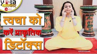 Yog Namaskar: Skin को Detox करने के लिए करें ये आसान योगासन - ZEENEWS