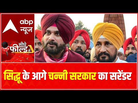 Punjab Political Crisis: Suspense over resolution continues | Seedha Field Se (30 Sept, 2021)