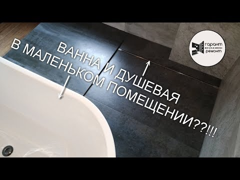 НЕСТАНДАРТНЫЙ РЕМОНТ ВАННОЙ !!! ОЦЕНИТЕ!!! Гарант-Ремонт photo
