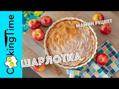 ШАРЛОТКА с ЯБЛОКАМИ ? яблочный бисквитный пирог | самый вкусный и очень простой семейный рецепт