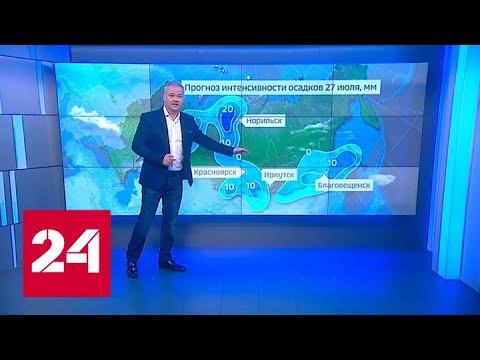 Штормовой циклон накрыл регионы Сибири. Погода 24 - Россия 24