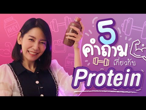 5-คำถามเกี่ยวกับ-PROTEIN-กับ-ด