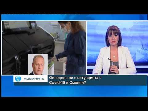 Овладяна ли е ситуацията с COVID-19 в Смолян?