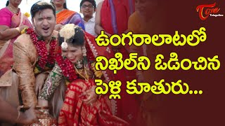 Nikhil Pallavi Wedding Video | Loses His First Game After The Marriage | TeluguOne - TELUGUONE