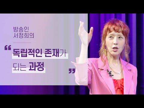 독립적인 존재가 되는 과정 | 방송인 서정희 | 자존감 삶 취미