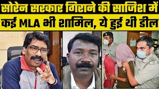 Many MLAs were involved in conspiracy to topple Hemant Soren Government in Jharkhand - ITVNEWSINDIA