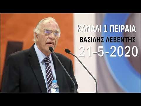 Μέτρα άκαρπα για την οικονομία (Βασίλης Λεβέντης στο Κανάλι 1 Πειραιά, 21-5-2020)