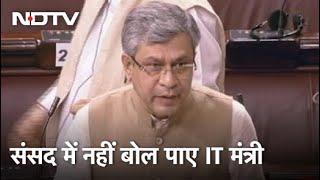Pegasus जासूसी विवाद पर Rajya Sabha में नहीं बोल पाए IT Minister, सांसद ने हाथ से पेपर छीना - NDTVINDIA