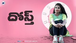 దోస్త్ || Dosth Telugu Short Film || Latest Telugu Short Films 2020 || Friend Ship Day Special || BM - YOUTUBE