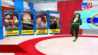 TV9 Telugu News Agenda   Local to Global - TV9 - TV9
