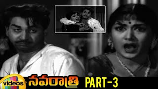 Navarathri Telugu Full Movie | Akkineni Nageswara Rao | Savitri | Gummadi | Part 3 | Mango Videos - MANGOVIDEOS