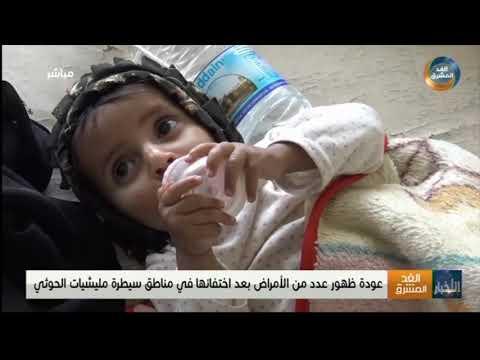 نشرة أخبار السابعة مساءً | عودة ظهور عدد من الأمراض بعد اختفائها في مناطق سيطرة الحوثي (26 أكتوبر)