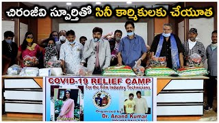Covid 19 Relief Camp | Dr Anand Kumar, Kalpana Pachipala | #COVID19 Groceries distribution | TFPC - TFPC