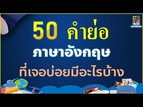 50-คำย่อภาษาอังกฤษ-ที่ใช้บ่อยใ