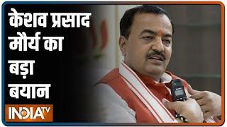 केशव मौर्य ने कहा- UP में 2022 में भी 300 सीट का आंकड़ा पार करेगी BJP - INDIATV