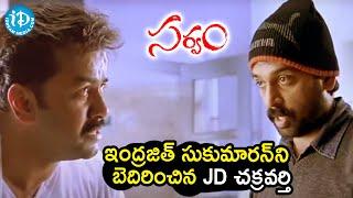 JD Chakravarthy Threatens Indrajith Sukumaran | Sarvam Movie Scenes | Trisha | JD Chakravarthy - IDREAMMOVIES