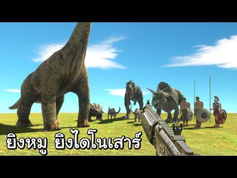 จำลองการยิงไดโนเสาร์สุดมันส์-ก