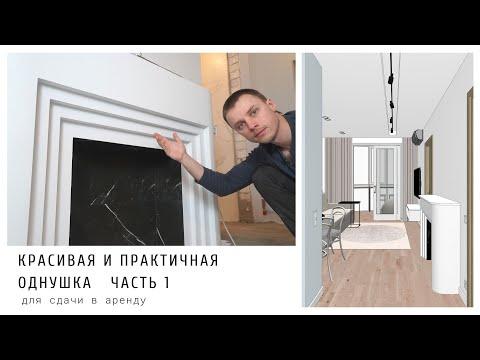 ТОП-15 Практичных решений в процессе ремонта квартиры для сдачи в аренду. Гарант-Ремонт. photo