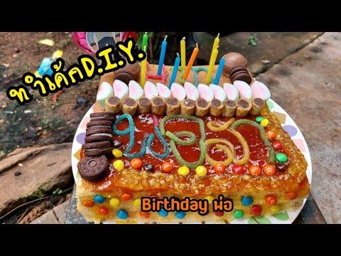 ทำเค้กD.I.Y.สนุกและมีความสุข-ก