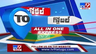 లోకల్ to గ్లోబల్    All In One Express - TV9 - TV9