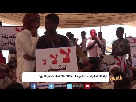 لجنة اعتصام المهرة تؤكد استمرار التصعيد ضد مرتكبي جريمة الأنفاق | تقرير: ياسين التميمي