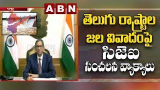 Supreme Court Justice CJI Ramana Comments On Telugu States Water War   ABN Telugu - ABNTELUGUTV