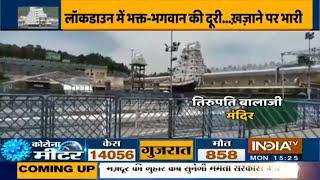Tirupati Balaji Trust suffers 400 crores in loss as temple remain shut amid lockdown - INDIATV