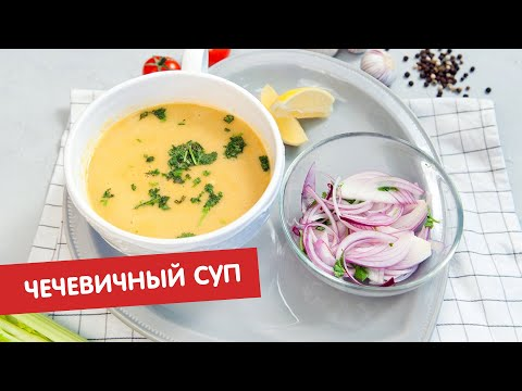 Чечевичный суп | Братья по сахару