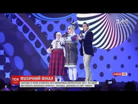 У фіналі на сцені Євробачення виступлять Руслана, Джамала та молодий гурт