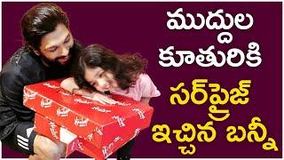 బన్నీ కూతురు క్యూట్ క్యూట్ ఎక్స్ప్రెషన్స్తో ఫిదా చేసింది | #Arha | TFPC - TFPC
