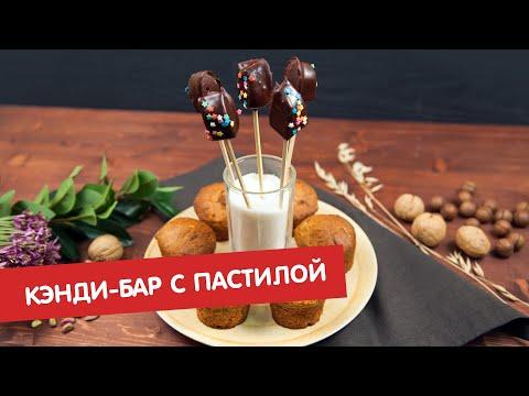 Кэнди-бар с пастилой | Дежурный по кухне