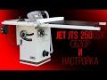 Циркулярная пила JET JTS-250CSX