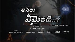 Asalu Yemaindhi Telugu Short film Teaser - Directed By #Praveen_Sangeetham - YOUTUBE