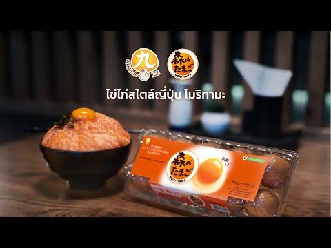 ไข่ไก่สไตล์ญี่ปุ่น-l-MORI-TAMA