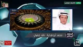 محمد أبو هداية : توتر حامد البلوي أثر على لاعبي الاتحاد وكاريللي غير مؤهل ل